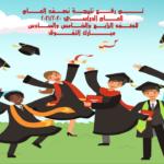 تم رفع النتيجة لجميع الصفوف للفصل الدراسي الاول للعام 2021/2020 - مبارك النجاح