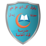 Profile photo of مدرسة قباء الخاصة